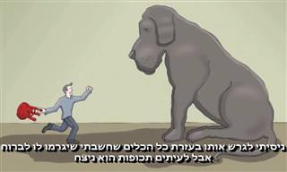 סיפורו של הכלב השחור: משל מרגש שמלמד איך להתמודד עם דיכאון