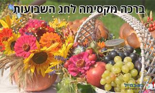 ברכה נפלאה לחג השבועות, על פי שמותיו הרבים של המועד