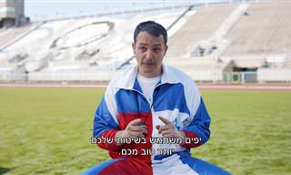 המאמן הסובייטי שלוקח את משלחת ישראל לאולימפיאדה - מערכון מצחיק