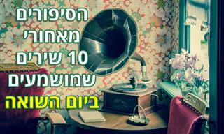 הסיפורים שמאחורי 10 שירים העוסקים בשואה ומאורעותיה