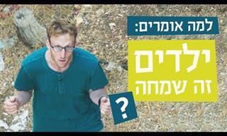 אוסף של 10 סרטוני הסבר קצרים ומרתקים בנושא מקורות מילים עבריות
