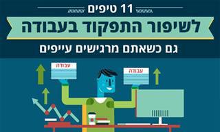 11 טיפים לשיפור התפקוד בעבודה גם כשאתם מרגישים עייפים