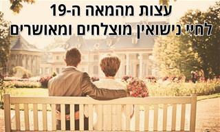 עצות חשובות לחיי נישואין מאושרים מהמאה ה-19