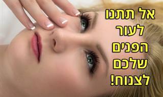 7 טיפים למניעת צניחת עור הפנים