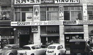 נוסטלגיה תל אביבית: 16 תמונות נהדרות מהעבר של העיר העברית הראשונה