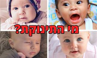 מבחן פסיכולוגי: איזה תינוק מבין הבאים הוא תינוקת?