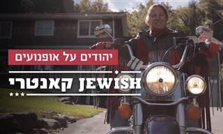 """יהודים על אופנועים: סרטון שחושף צד מפתיע במיוחד של יהודי ארה""""ב"""