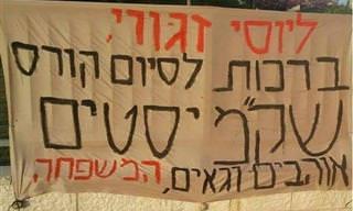 16 שלטים ישראלים מצחיקים במיוחד