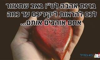 """סרטון ברכת אהבה לט""""ו באב שתרצו לשלוח ליקיריכם ואהובי ליבכם"""