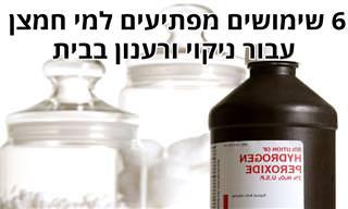 6 שימושים מפתיעים למי חמצן לניקוי ורענון הבית