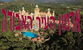 ארמון העיר האבודה שבדרום אפריקה!