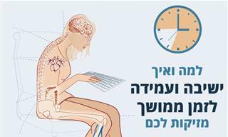 למה ואיך ישיבה ועמידה לזמן ממושך מזיקות לכם