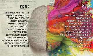 המוח מחולק לשניים - ביחד נוצר השלם!