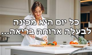 בדיחה על אישה שהחליטה להכין לבעלה אוכל בריא באופן קבוע