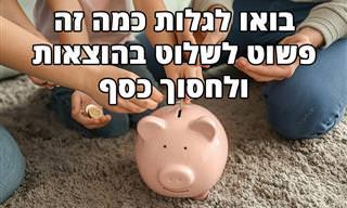 בואו לגלות כמה זה פשוט לשלוט בהוצאות ולחסוך כסף