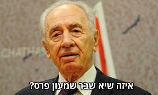 14 שיאים ישראלים מתוך ספר השיאים של גינס