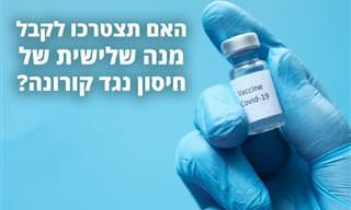 מנכל פייזר עונה: האם נצטרך חיסון שלישי לקורונה וכל כמה זמן נתחסן?