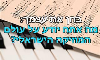 בחן את עצמך: עד כמה אתה שולט בעולם המוזיקה הישראלית בעבר ובהווה?