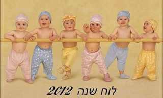לוח שנה מתוק ל- 2012!