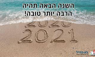השנה הבאה תהיה הרבה יותר טובה – ברכה לשנת 2021