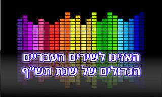 """24 להיטים עבריים גדולים של שנת תש""""ף"""
