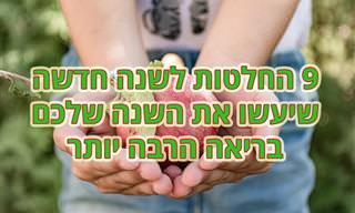 9 החלטות בריאות לשנה העברית החדשה