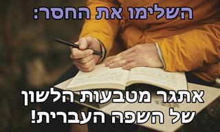 השלם את החסר: מבחן היכרות עם מטבעות לשון בעברית