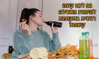 איך מתמודדים עם אכילה רגשית בתקופות משבר כמו ימי לחימה?