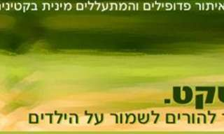 להורים שביניכם - מאגר הפדופילים הישראלי הראשון