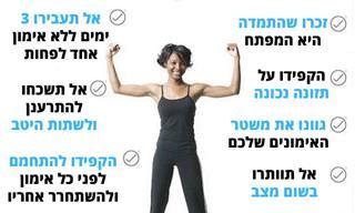 7 רשימות כללים ב-7 תחומים שונים - שיעזרו לכם לשמור על חיים בריאים
