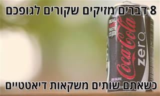 8 דברים מזיקים שקורים לגופכם כשאתם שותים משקאות דיאטטיים