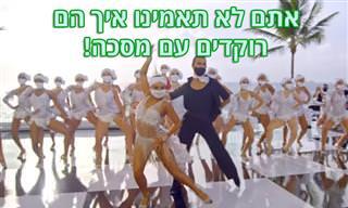 להקת ריקודים בצעדי סלסה סוערים – עם מסכה על הפנים!