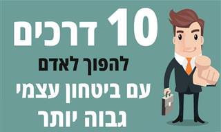 10 דרכים להפוך לאדם עם ביטחון עצמי גבוה יותר