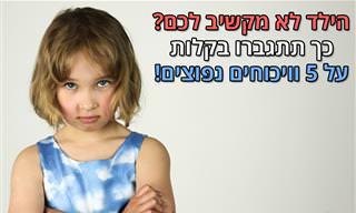 5 מאבקים עם הילדים שתוכלו למחוק מחייכם