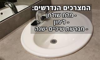 שיטות וטריקים קלים לניקוי כתמי חלודה ממשטחים באמבטיה ובשירותים