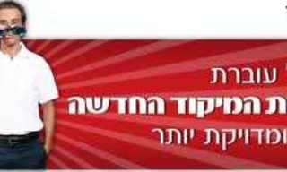 כדאי לדעת: ישראל מחליפה מיקוד!