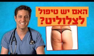 צלוליט: הסבר על גורמים ודרכי טיפול מפי רופא פלסטי