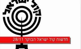 חדשות קול ישראל 28/11/2010