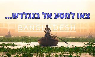 סרטון 4K מרהיב שמציג את נופי ואנשי בנגלדש