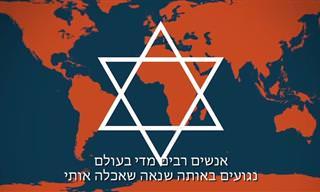 הסרטון הזה מציג את סיפורו של מוסלמי שגילה את שקרי ההסתה נגד ישראל והעם היהודי...