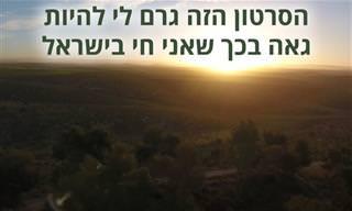 ארצנו הקטנטונת: סרטון מקסים של נופי ישראל