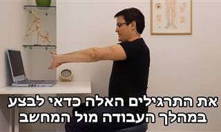 תרגילים מומלצים לביצוע בזמן עבודה ממושכת מול מחשב
