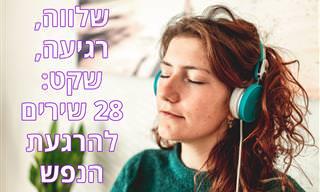 28 שירים מרגיעים בעברית ובאנגלית