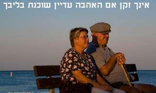 מחשבות נפלאות ומעוררות השראה על הזקנה