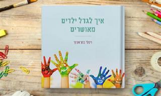 איך לגדל ילדים מאושרים - עצות מספרו של ויטאלי בוצ'אצקי