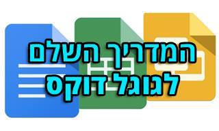 מדריך לשימוש בתוכנות המשרד הקוונות של גוגל