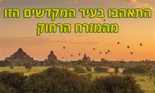 תמונות מעיר מקדשים במיאנמר, באגאן המדהימה!