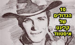 דירוג 10 סרטיו הגדולים ביותר של קלינט איסטווד