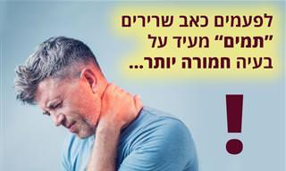 8 מקרים שבהם כאבי שרירים מעידים על בעיה בגוף