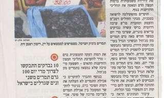 מחקר ישראלי: תמרים מגינים מפני טרשת עורקים!